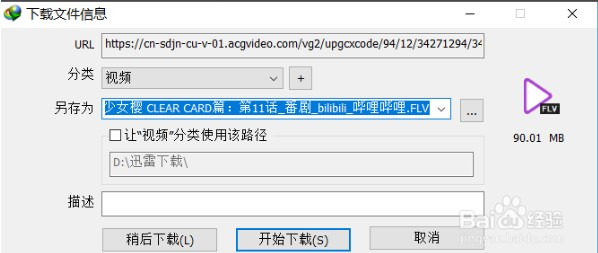 Internet Download Manager怎么使用