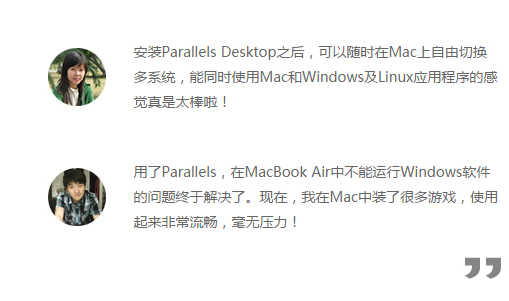 Parallels Desktop for Mac破解版軟件評價2