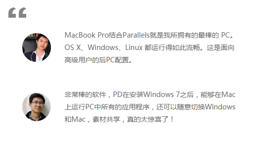 Parallels Desktop for Mac破解版軟件評價1