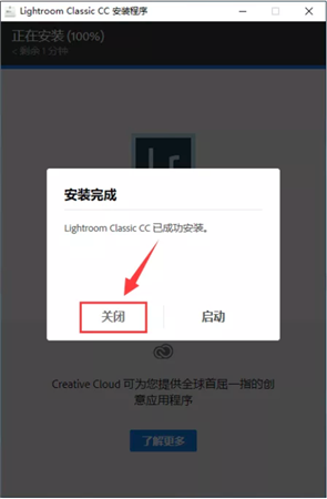 Lightroom2019安装教程5