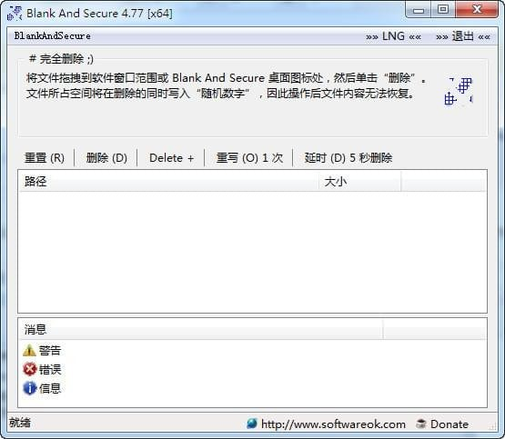 Blank And Secure破解版
