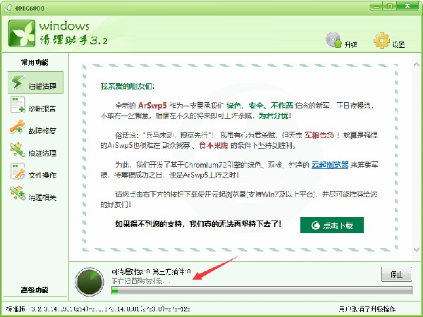 Windows清理助手官方最新版使用方法2