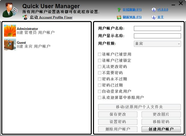 Quick User Manager破解版