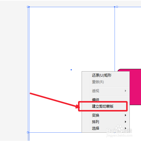 Adobe Illustrator Cs6怎么剪切圖片