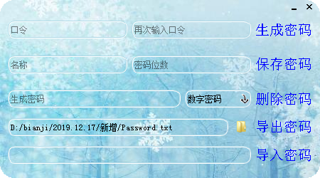 Password manager軟件