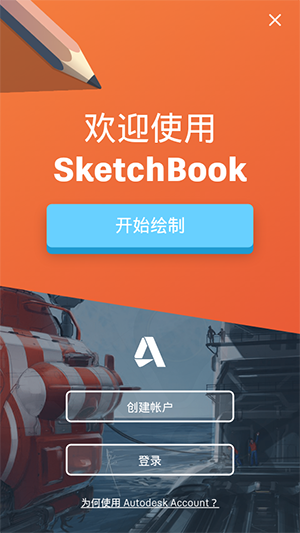 Autodesk Sketchbook2020破解版介紹
