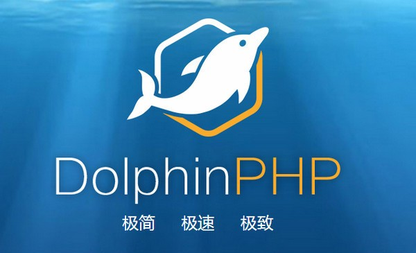 DolphinPHP下載
