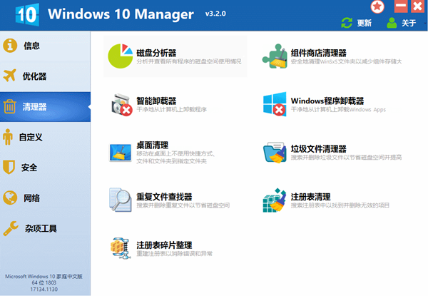 Windows 10 Manager截圖