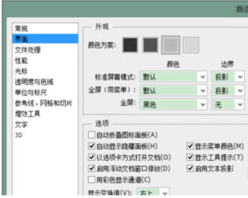 Photoshop CS8.01改成黑色