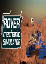 Rover Mechanic Simulator中文版 steam破解版