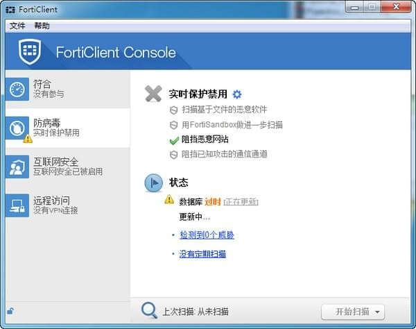 Forticlient下載