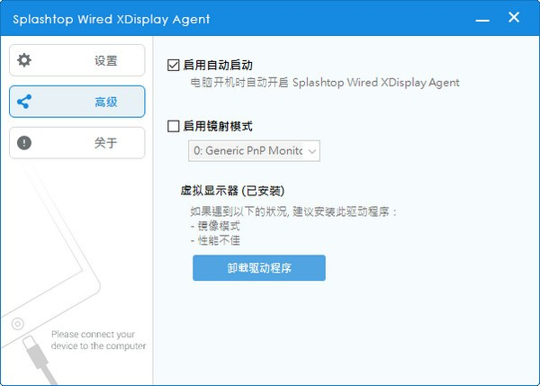 Splashtop Wired XDisplay Agent破解版