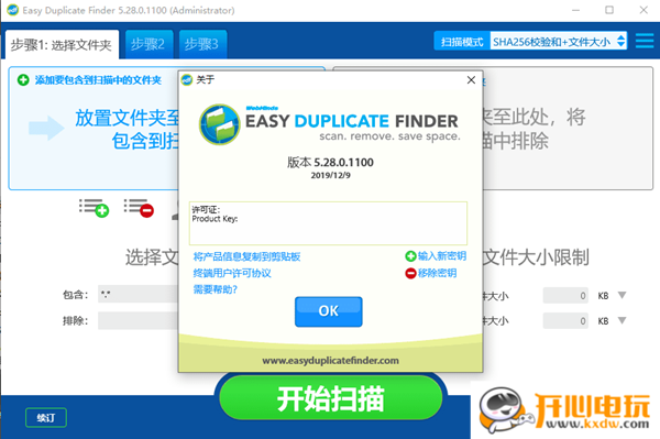 Easy Duplicate Finder汉化版截图