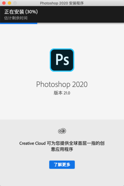 photoshop mac破解版