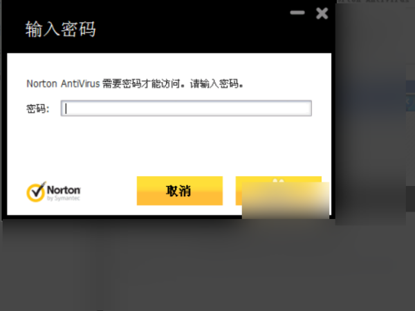 symantec endpoint protection卸载密码