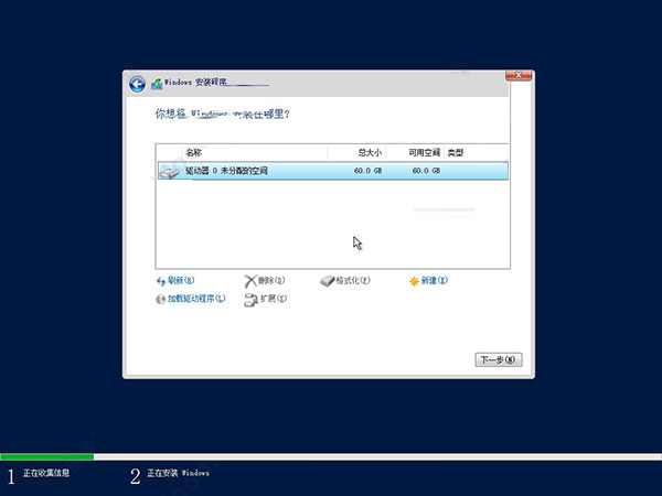 Windows server2019安裝教程