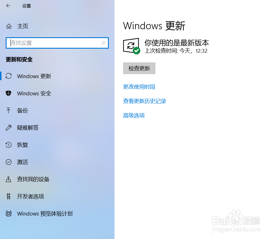 windows10如何關閉Windows Defender