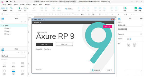Axure RP破解版