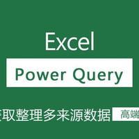 Power Query官方中文版 v2.56.5023.1181 最新版