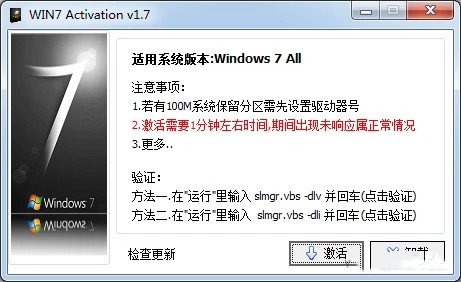 Win7 activation激活工具
