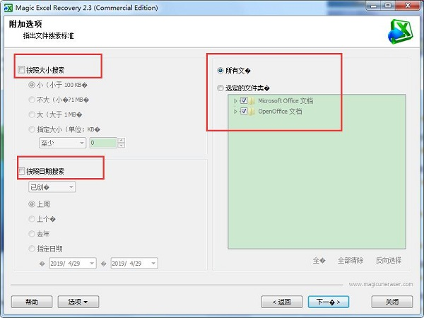 ExcelRecovery破解版使用教程步骤截图4