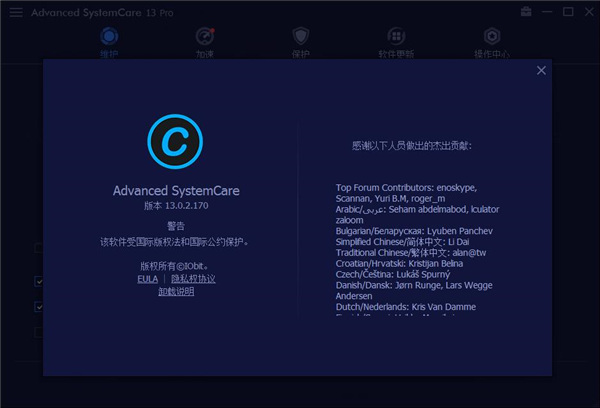 advanced systemcare 13破解版