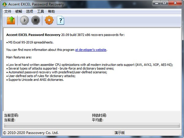 Accent Excel Password Recovery官方版