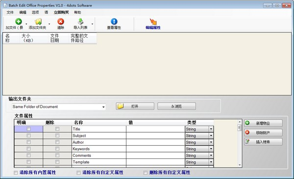 xftp5官方下载截图
