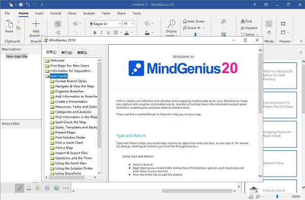 MindGenius2020中文版截图