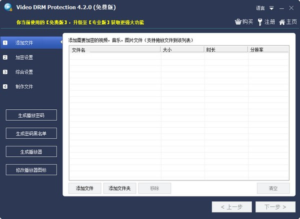 Free Video DRM Protection官方版