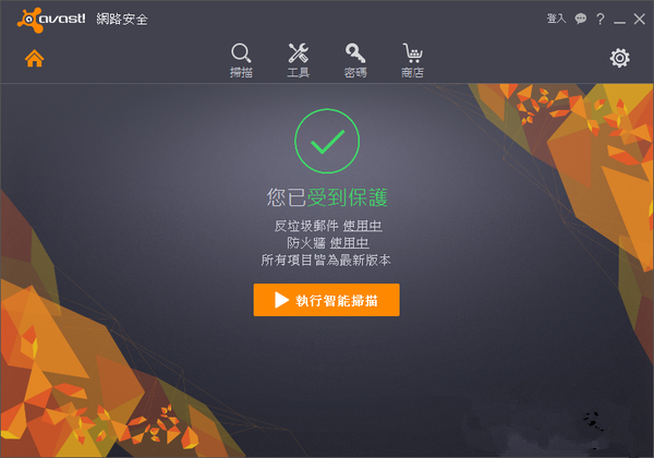 Avast Internet Security破解版