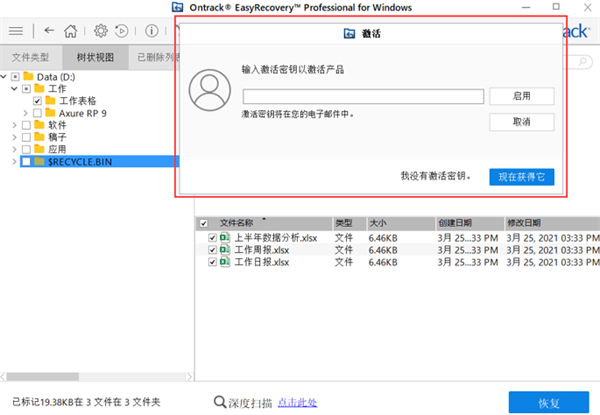 excel文档误删后如何用EasyRecovery14恢复6
